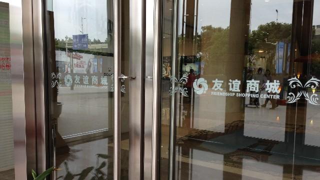 玻璃门防撞条