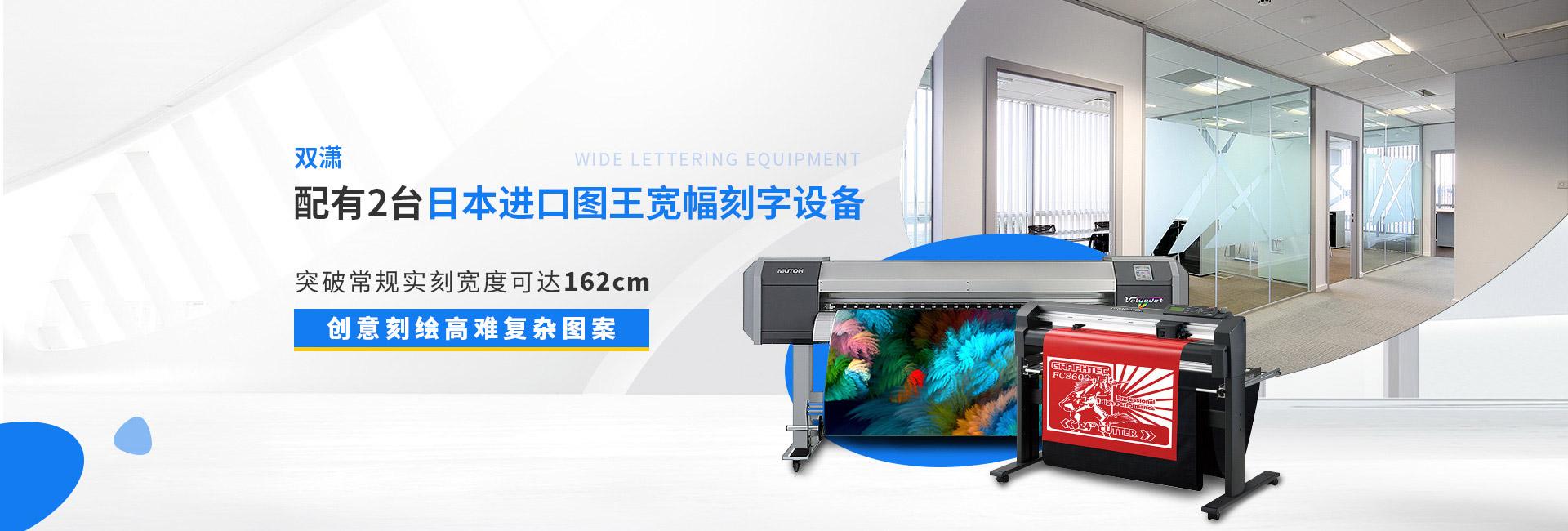 双潇玻璃贴膜配有2台日本进口图王宽幅刻字设备