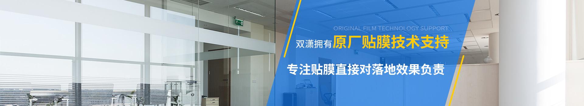 双潇玻璃贴膜拥有原厂贴膜技术支持