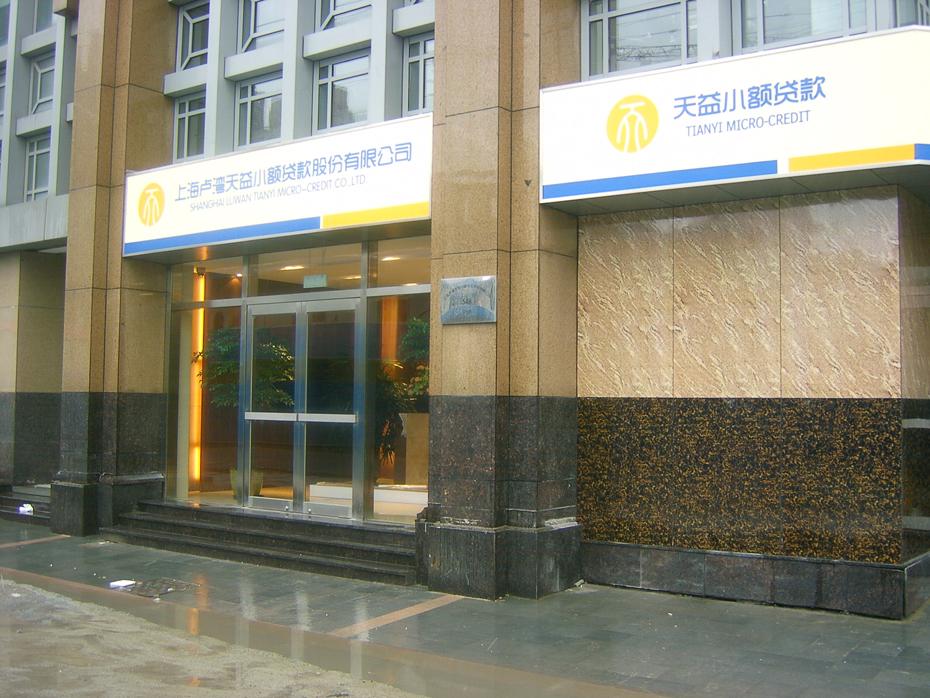 卢湾小贷安全防爆贴膜案例