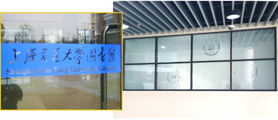 上海交通大学广告贴膜案例01